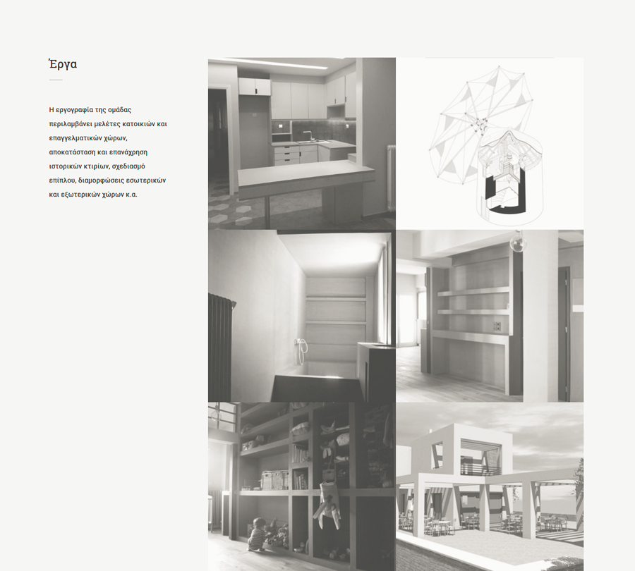 Κατασκευή Ιστοσελίδας - Σχεδίαση Ιστοσελίδας αρχιτεκτονικού γραφείου - Σχεδιαστής Ιστοσελίων WeMakeWeb